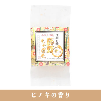 蒟蒻しゃぼん 川越 酒・金(さけ・きん)