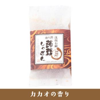 蒟蒻しゃぼん 神戸 加加阿(かかお)