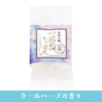 蒟蒻しゃぼん 神戸 真珠(しんじゅ)