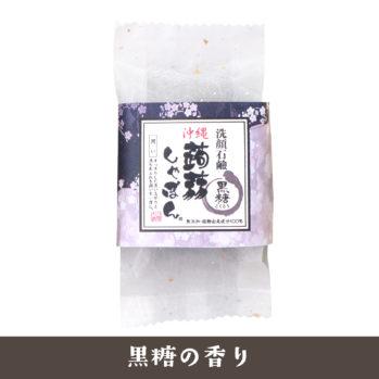蒟蒻しゃぼん 沖縄 黒糖(こくとう)