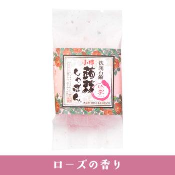 蒟蒻しゃぼん 小樽 浜茄子(はまなす)
