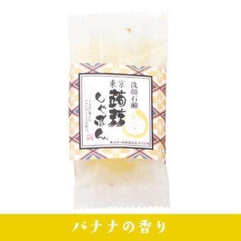 蒟蒻しゃぼん 東京 バナナ(ばなな)