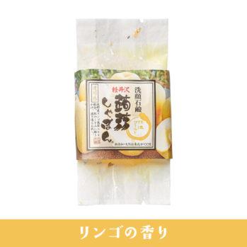 蒟蒻しゃぼん 軽井沢 信濃ゴールド(しなのごーるど/りんご)