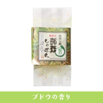 蒟蒻しゃぼん 軽井沢 白葡萄(しろぶどう)