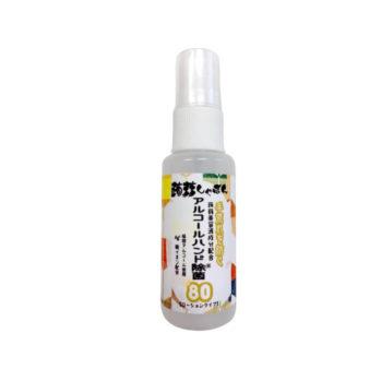 アルコール除菌ハンドケア ローション 濃度80% スプレータイプ(30ml)