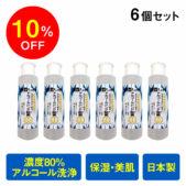 アルコール除菌ハンドケア ジェル 濃度80% ワンタッチタイプ(80ml×6個セット)