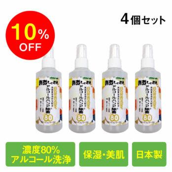 アルコール除菌ハンドケア ローション 濃度80% スプレータイプ(100ml×4個セット)