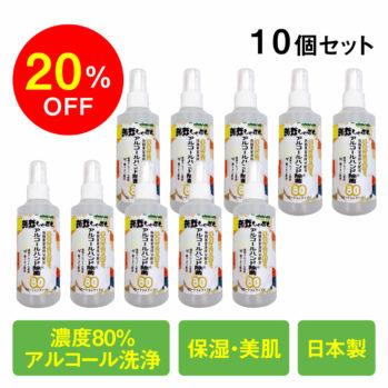 アルコール除菌ハンドケア ローション 濃度80% スプレータイプ(100ml×10個セット)