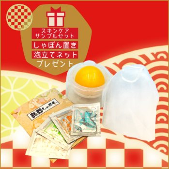 スキンケアサンプルセット+しゃぼん置き+泡立てネットプレゼント