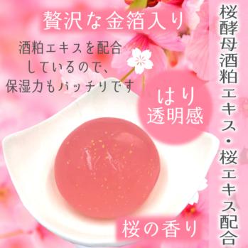 数量限定桜しゃぼん