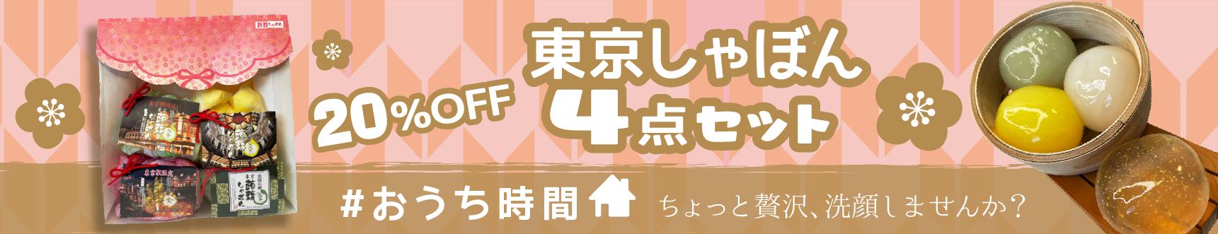 頑張れ!東京応援キャンペーンセット