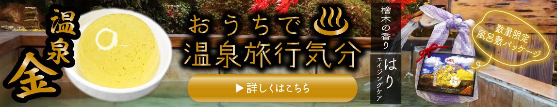 数量限定風呂敷パッケージ 湯布院 温泉・金