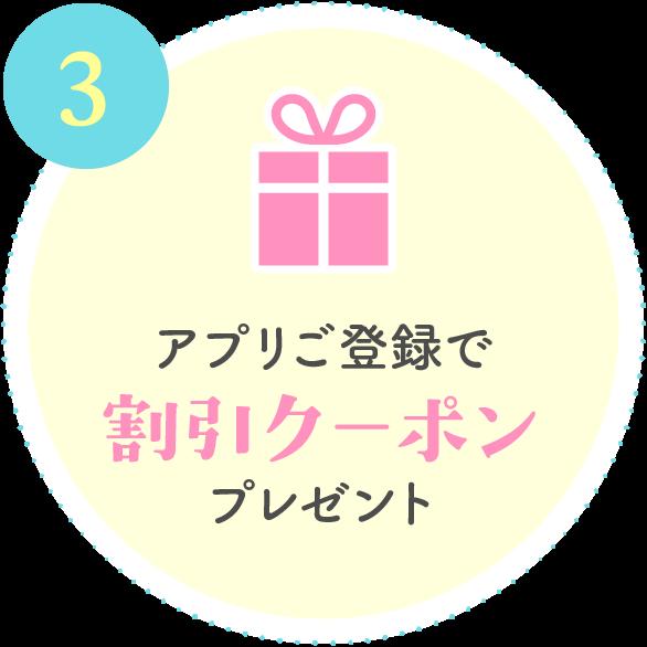 アプリご登録で割引クーポンプレゼント