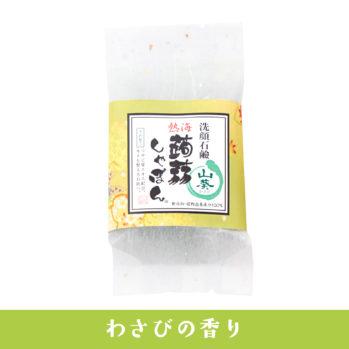蒟蒻しゃぼん 熱海 山葵(わさび)