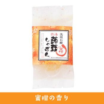 蒟蒻しゃぼん 熱海 蜜柑(みかん)