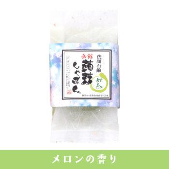 蒟蒻しゃぼん 函館 甜瓜(めろん)