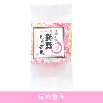 蒟蒻しゃぼん 川越 桜(さくら)