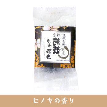 蒟蒻しゃぼん 京都 竹炭(たけすみ)