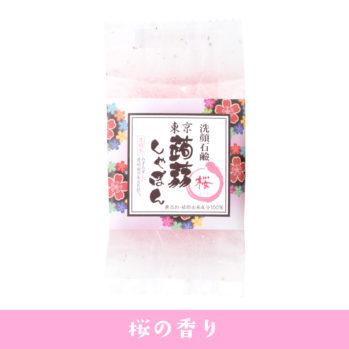 蒟蒻しゃぼん 東京 桜(さくら)
