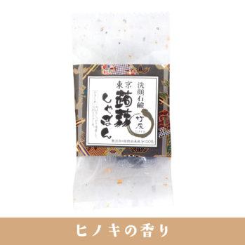 蒟蒻しゃぼん 東京 竹炭(たけすみ)