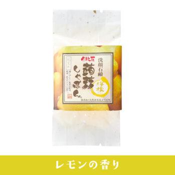 蒟蒻しゃぼん 金比羅 檸檬(れもん)
