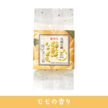 蒟蒻しゃぼん 軽井沢 黄金桃(おうごんとう/ゴールドピーチ)