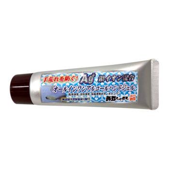 アルコール除菌ハンドケア ジェル 濃度63% チューブタイプ(30ml)