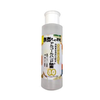 アルコール除菌ハンドケア ローション 濃度80% ワンタッチタイプ(80ml)
