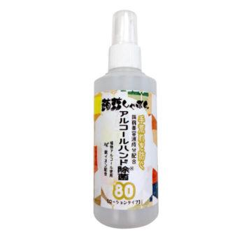 アルコール除菌ハンドケア ローション 濃度80% スプレータイプ(100ml)