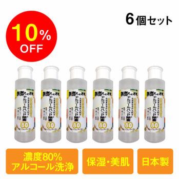 アルコール除菌ハンドケア ローション 濃度80% ワンタッチタイプ(80ml×6個セット)