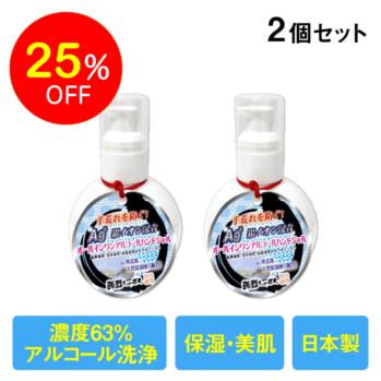 アルコール除菌ハンドケア ジェル 濃度63% ポンプタイプ(200ml×2個セット)