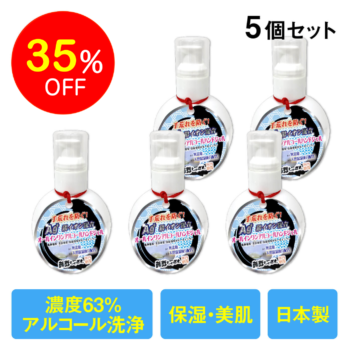 アルコール除菌ハンドケア ジェル 濃度63% ポンプタイプ(200ml×5個セット)