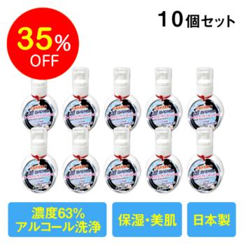 アルコール除菌ハンドケア ジェル 濃度63% ポンプタイプ(200ml×10個セット)