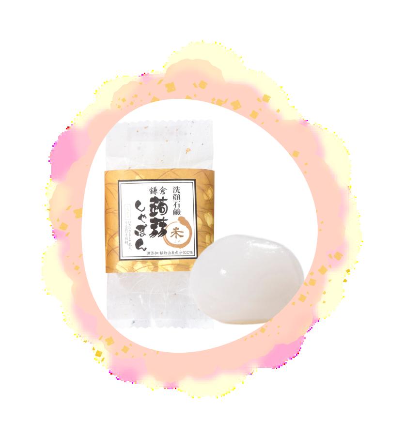 ランキング2位-蒟蒻しゃぼん 鎌倉 米